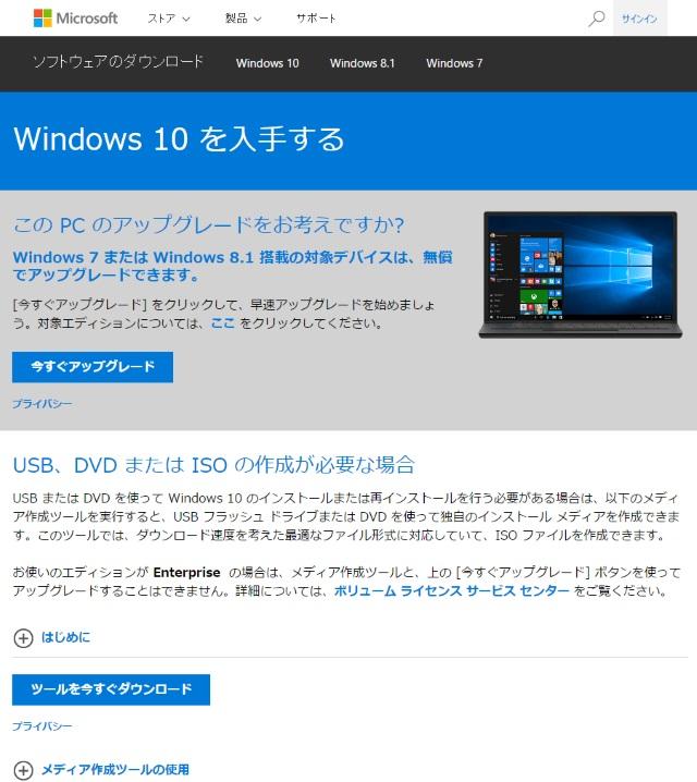 20160624_YOGA Tablet 2(1051F)_Windows10_アップグレード_SDカード使用可能_1