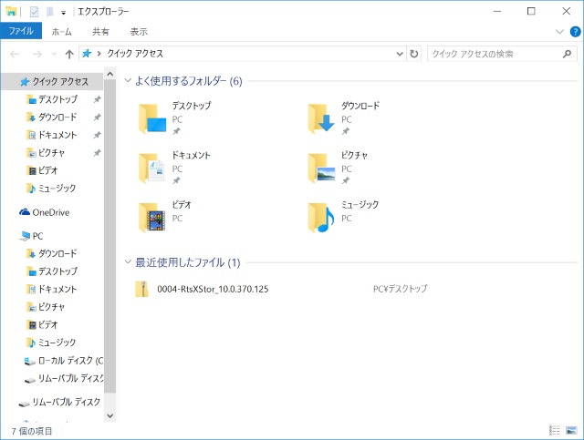 20160625_YOGA Tablet 2(1051F)_SDカード利用可能方法_20