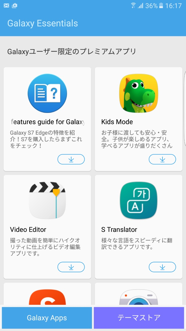 20160605_Galaxy Note 3_カスタムROM_DarkLord_20