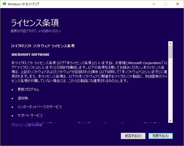 20160624_YOGA Tablet 2(1051F)_Windows10_アップグレード_SDカード使用可能_2