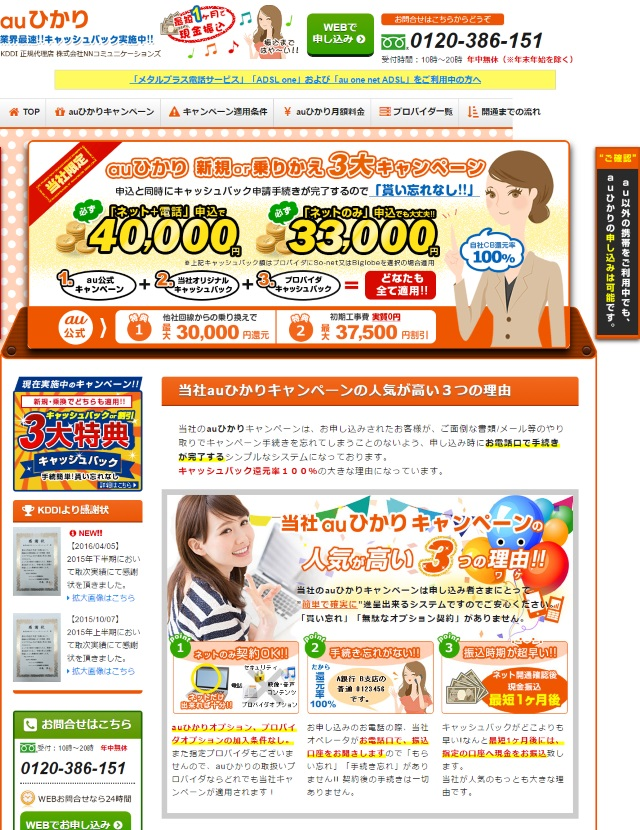 20160626_NNコミュニケーションズ