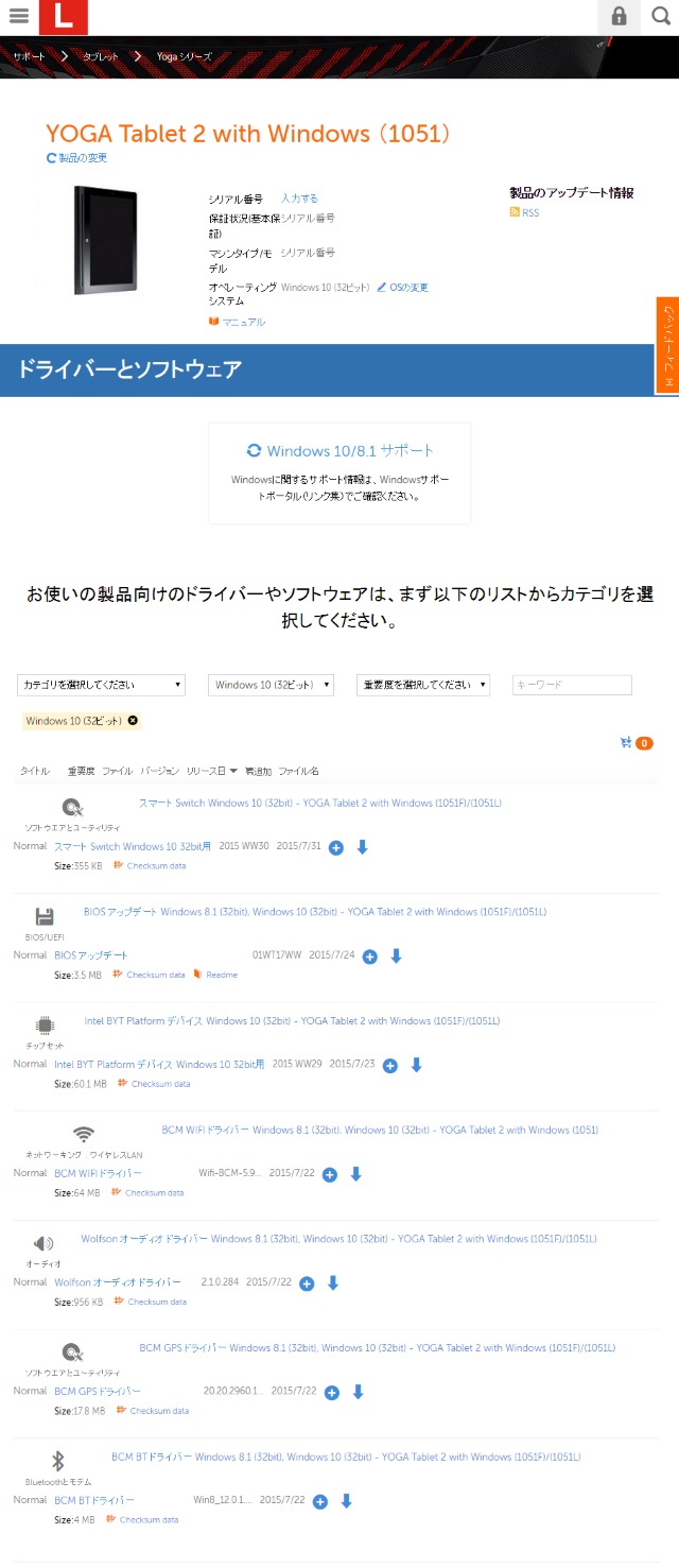 20160625_YOGA Tablet 2(1051F)_SDカード利用可能方法_16