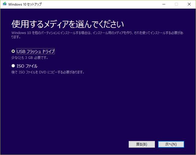 20160624_YOGA Tablet 2(1051F)_Windows10_アップグレード_SDカード使用可能_8
