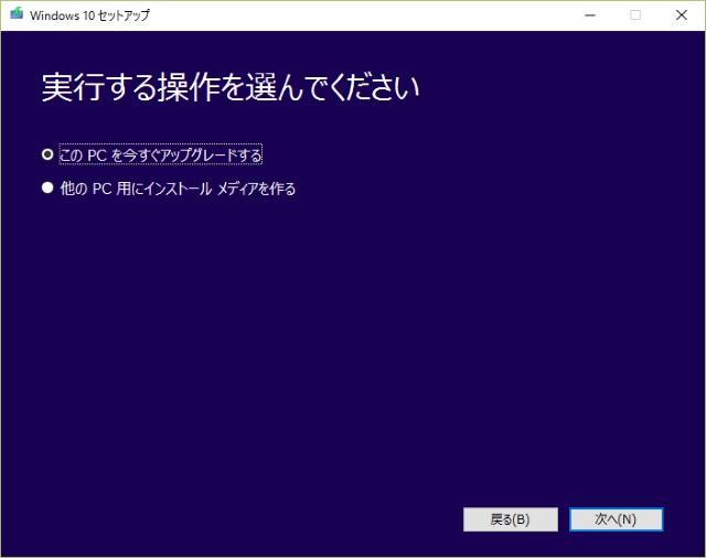 20160624_YOGA Tablet 2(1051F)_Windows10_アップグレード_SDカード使用可能_3