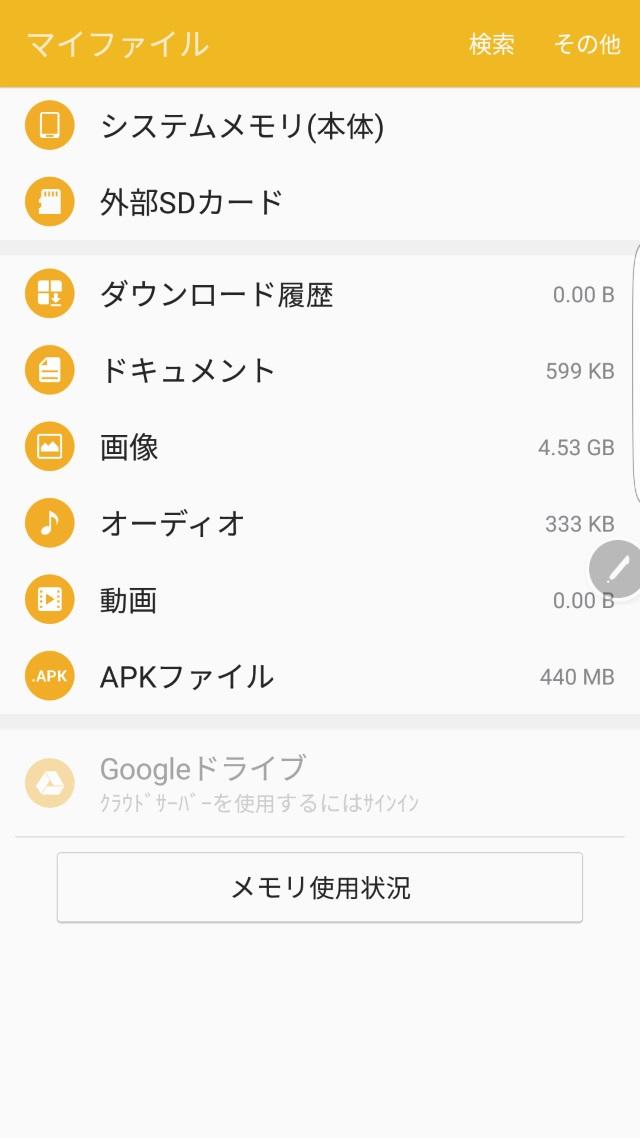 20160605_Galaxy Note 3_カスタムROM_DarkLord_32