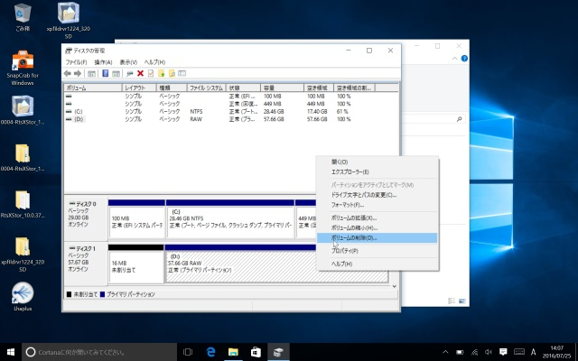 20160725_YOGA Tablet 2(1051F)_仮想化_23